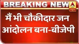 1 cr people have taken pledge of 'Main Bhi Chowkidar', claims Ravi Shankar Prasad - ABPNEWSTV
