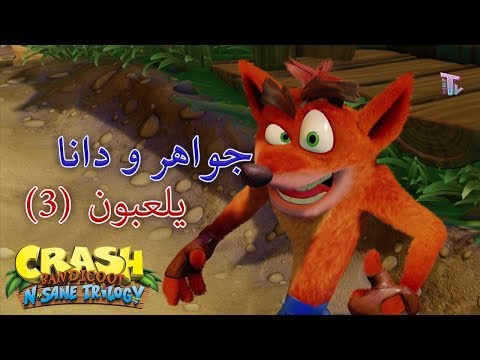 تختيم #3 : جواهر و دانا يلعبون كراش - Crash Bandicoot N. Sane Trilogy