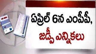 Mandala Panchayat Election Schedule Released Today - TV5NEWSCHANNEL
