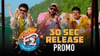 F2 30 Sec Release Promo - Venkatesh, Varun Tej, Tamannah, Mehreen | Anil Ravipudi | Dil Raju - DILRAJU