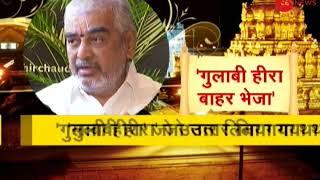 Deshhit: Know reality about Tirupati temple's pink diamond - ZEENEWS