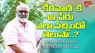 'కీరవాణి' కి ఆ పేరు ఇలా వచ్చిందో తెలుసా..? | M.M. Keeravani Birthday Special | TeluguOne - TELUGUONE