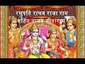 """""""Ragupati Raghav Raja Ram Patit Pavan Sita Ram""""- God Prayer"""