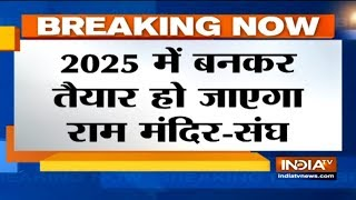 RSS's Bhaiyyaji Joshi clarifies his statement over Ram Temple construction - INDIATV
