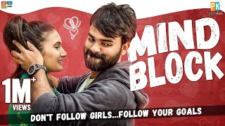 Mind Block || Pakkinti Kurradu || Tamada Media - YOUTUBE
