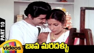 Bava Maradallu Telugu Full Movie | Shoban Babu | Radhika | Suhasini | Mango Videos | Part 10 - MANGOVIDEOS