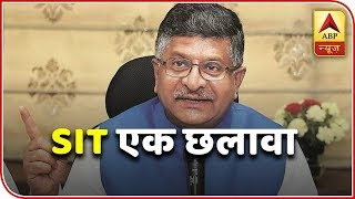 SIT formed by govt on 1984 riots put balm on victims: BJP - ABPNEWSTV