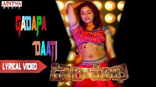 Gadapa daati lyrical | Jwala Mukhi Songs | S. Rajkiran | Harsha, Ritu Biradari, Tejareddy, Balaji - ADITYAMUSIC
