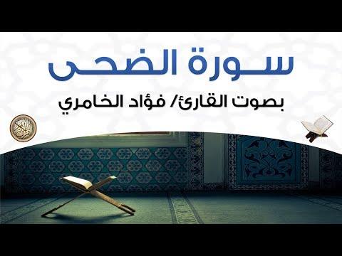 سورة الضحى بصوت القارئ فؤاد الخامري