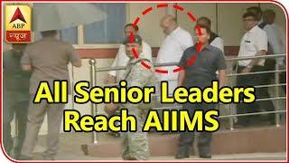 ABP News LIVE | Atal Bihari Vajpayee's condition remains critical, all senior leaders reach AIIMS - ABPNEWSTV