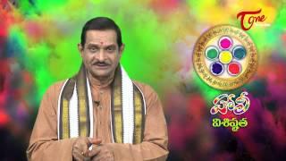 హోలీ  విశిష్టత  | Importance of Holi Festival - TELUGUONE