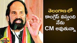 Uttam Kumar Reddy Fires on CM KCR in Huzurnagar Constituency | Uttam Road Show |#TelanganaElections - MANGONEWS