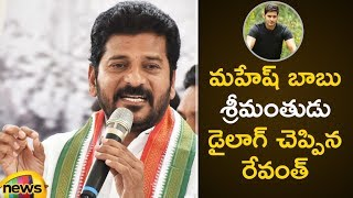 Revanth Adopts Sircilla Constituency |Mahesh Babu Srimanthudu Movie Dialogue in Revanth Reddy Speech - MANGONEWS