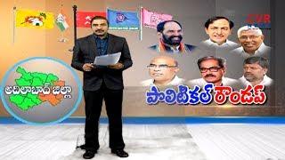 ఆదిలాబాద్ జిల్లా పొలిటికల్ రౌండప్ l Special Ground Report of Adilabad District Politicsad l CVR News - CVRNEWSOFFICIAL