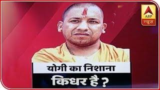 Chhattisgarh Elections: Yogi Adityanath attacks Sonia Gandhi indirectly - ABPNEWSTV