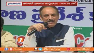 Congress Ghulam Nabi Azad Satires On TRS, BJP and MIM | Telangana Elections 2018 | iNews - INEWS