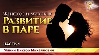 Развитие в паре. Женское и мужское. Виктор Минин. Часть 1