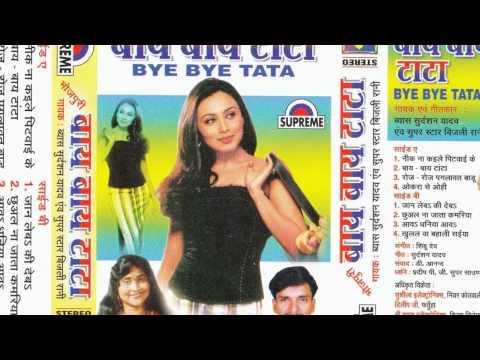 Hai Halo Hai Halo Bay Bay Tata    Bhojpuri hot songs 2015 new    Sudarshan Byas, Bijali Rani