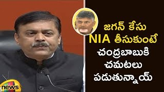 GVL Narsimha Questions AP CM Over NIA Investigation on YS Jagan Airport Incident | Mango News - MANGONEWS
