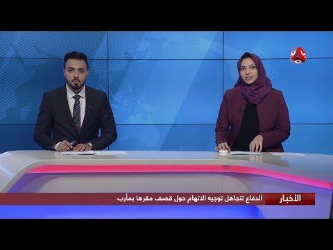 اخر الاخبار | 13 - 11 - 2019 | تقديم هشام الزيادي وبسمة احمد | يمن شباب