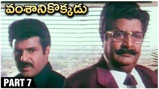 Vamshanikokkadu Full Movie Part 7 | Balakrishna | Ramya Krishna | Aamani |  Telugu Hit Movies - RAJSHRITELUGU