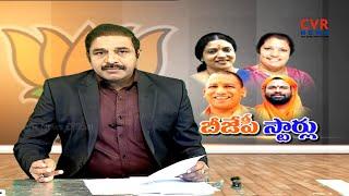 బీజేపీ స్టార్లు..| BJP Announces Star Campaigners List for Telangana Assembly Elections | CVR News - CVRNEWSOFFICIAL