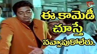 ప్రకాష్ రాజ్  కామెడీ  సీన్స్ || NavvulaTV - NAVVULATV
