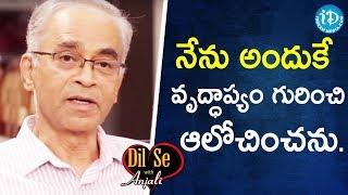 నేను అందుకే వృద్ధాప్యం గురించి ఆలోచించను - Dr.Karnam Aravinda Rao IPS || Dil Se With Anjali - IDREAMMOVIES