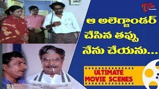 ఆ అలెగ్జాండర్ చేసిన తప్పు నేను చేయను.. | Aalaya Sikharam Ultimate Movie Scenes | TeluguOne - TELUGUONE