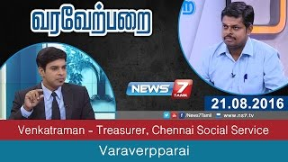 "Varaverparrai 21-02-2016 ""Venkatraman – Treasurer, Chennai Social Service"" – NEWS 7 TAMIL Show"
