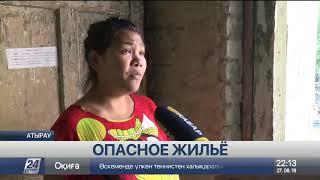 Как власти решают проблему ветхих домов в Атырау
