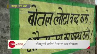 Sitapur, UP: Villagers build 100 toilets without government funds - ZEENEWS