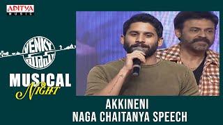 Akkineni Naga Chaitanya Speech @ Venky Mama Musical Night - ADITYAMUSIC