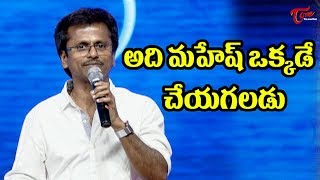 Director AR Murugadoss  Speech At Spyder Movie Pre Release Event - TELUGUONE