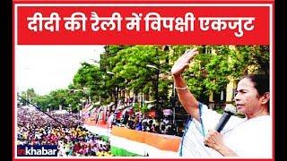 ममता बनर्जी की रैली में विपक्षी एकजुटता की 'टी पार्टी', रैली में कौन-कौन होगे शामिल है ? - ITVNEWSINDIA