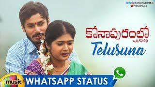 Best Melodious Whatsapp Status | Telusuna Idi Song | Konapuram Lo Jarigina Katha Movie | Mango Music - MANGOMUSIC