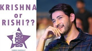 Krishna or Rishi ? What's the title of Mahesh Babu's 25th film || #SSMB25 || #SSMB25FirstLook - IGTELUGU