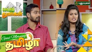 Seithi Thuligal 01-12-2016 Good Morning Tamizha | PuthuYugam TV Show