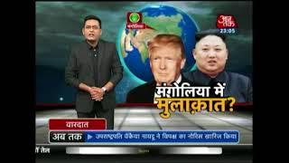 जून में मिलेंगे Kim Jong Un और Donald Trump; Mongolia में हो सकती है मुलाकात - AAJTAKTV