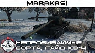КВ-4 непробиваемые борта, гайд World of Tanks