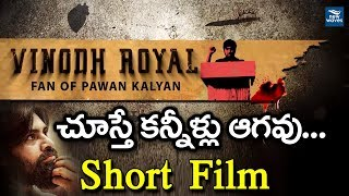 పవన్ ఫ్యాన్ షార్ట్ ఫిల్మ్ Vinodh Royal - Fan of Pawan Kalyan Short Film | A True Story | New Waves - YOUTUBE