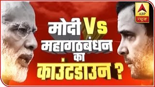 Will BJP return to power in Rajasthan, Chhattisgarh and MP? | 2019 Kaun Jitega (10.12.2018 - ABPNEWSTV