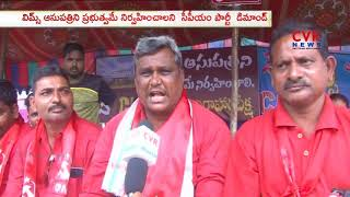 AP Government plans for privatisation of VIMS Hospital in Visakhapatnam | CVR NEWS - CVRNEWSOFFICIAL