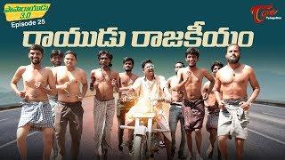 Rayudu Rajakeeyam | Paparayudu 3.0 | Epi #25 | by Ram Patas | TeluguOne Originals - TELUGUONE