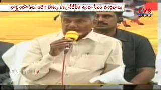AP CM Chandrababu Naidu Serious Comments On BJP Government l CVR NEWS - CVRNEWSOFFICIAL