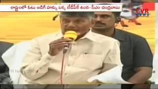 AP CM Chandrababu Naidu Serious Comments On BJP Government l CVR NEWS - CVRNEWSOFFICIAL