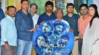 Tharuvatha Evaru Movie Audio Launch | Manoj | Priyanka Sharma | Kamal Khamaraju - RAJSHRITELUGU