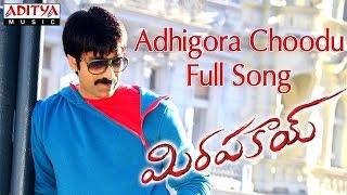 Adhigora Choodu Full Song || Mirapakay Movie || Ravi Teja, Richa Gangopadyaya,Deeksha Seth - ADITYAMUSIC