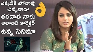 Nandita Swetha About Akshara Movie | TFPC - TFPC
