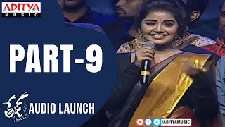Tej I Love You Audio Launch Part 9 | Sai Dharam Tej, Anupama Parameswaran | Gopi Sundar - ADITYAMUSIC